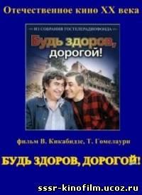 http://sssr-kinofilm.ucoz.ru/_ph/2/2/109737863.jpg