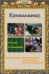 http://sssr-kinofilm.ucoz.ru/_ph/2/2/254167098.jpg
