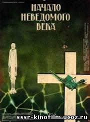 http://sssr-kinofilm.ucoz.ru/_ph/2/2/284032209.jpg