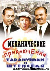http://sssr-kinofilm.ucoz.ru/_ph/2/2/346840945.jpg