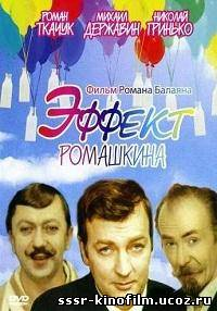 http://sssr-kinofilm.ucoz.ru/_ph/2/2/401941220.jpg