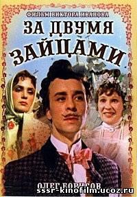 http://sssr-kinofilm.ucoz.ru/_ph/2/2/421421160.jpg