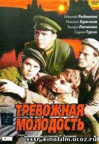 http://sssr-kinofilm.ucoz.ru/_ph/2/2/445140077.jpg