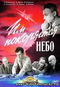 http://sssr-kinofilm.ucoz.ru/_ph/2/2/50764354.jpg