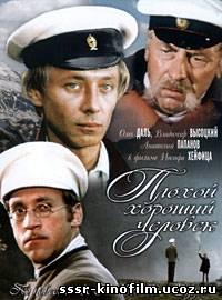 http://sssr-kinofilm.ucoz.ru/_ph/2/2/569680790.jpg