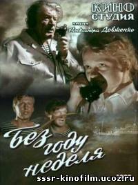 http://sssr-kinofilm.ucoz.ru/_ph/2/2/631781930.jpg