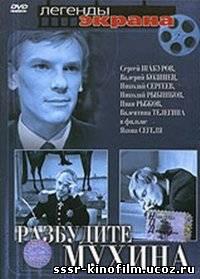 http://sssr-kinofilm.ucoz.ru/_ph/2/2/760081898.jpg