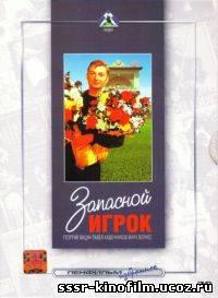 http://sssr-kinofilm.ucoz.ru/_ph/2/2/783743200.jpg