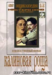 http://sssr-kinofilm.ucoz.ru/_ph/2/2/833628433.jpg