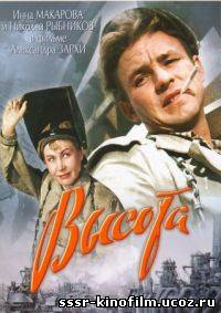 http://sssr-kinofilm.ucoz.ru/_ph/2/2/899228819.jpg